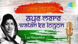 Aye Mere Watan Ke Logo