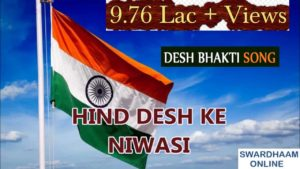 Hind Desh Ke Niwasi Lyrics