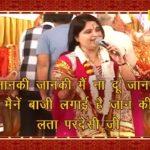 Janki Janki Bhajan Lyrics
